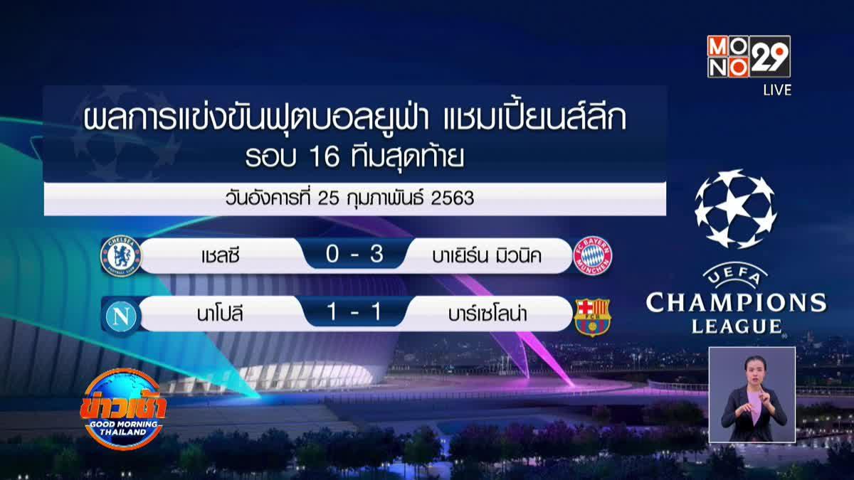 ผลการแข่งขันฟุตบอลยูฟ่า แชมเปี้ยนส์ลีก รอบ 16 ทีมสุดท้าย