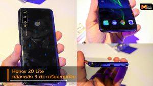Honor 20 Lite สมาร์ทโฟนรุ่นใหม่ ขายครั้งแรกที่ประเทศจีน
