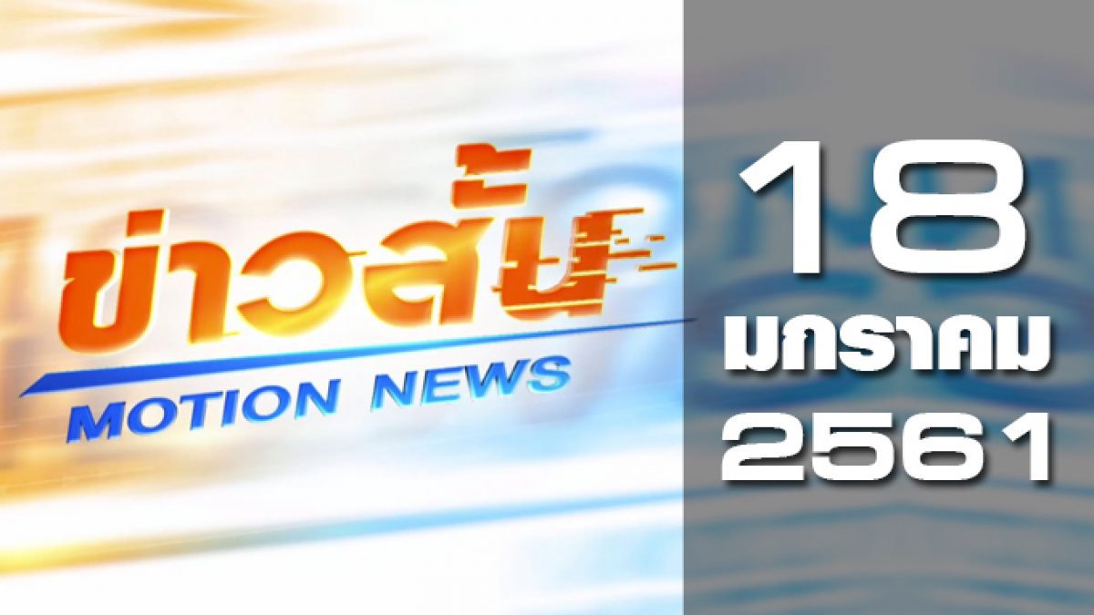 ข่าวสั้น Motion News Break 2 18-01-61