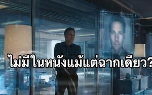 สิ่งที่เห็นในตัวอย่างหนัง Avengers: Endgame ที่ปล่อยออกมา อาจไม่มีในหนังจริงแม้แต่ฉากเดียว