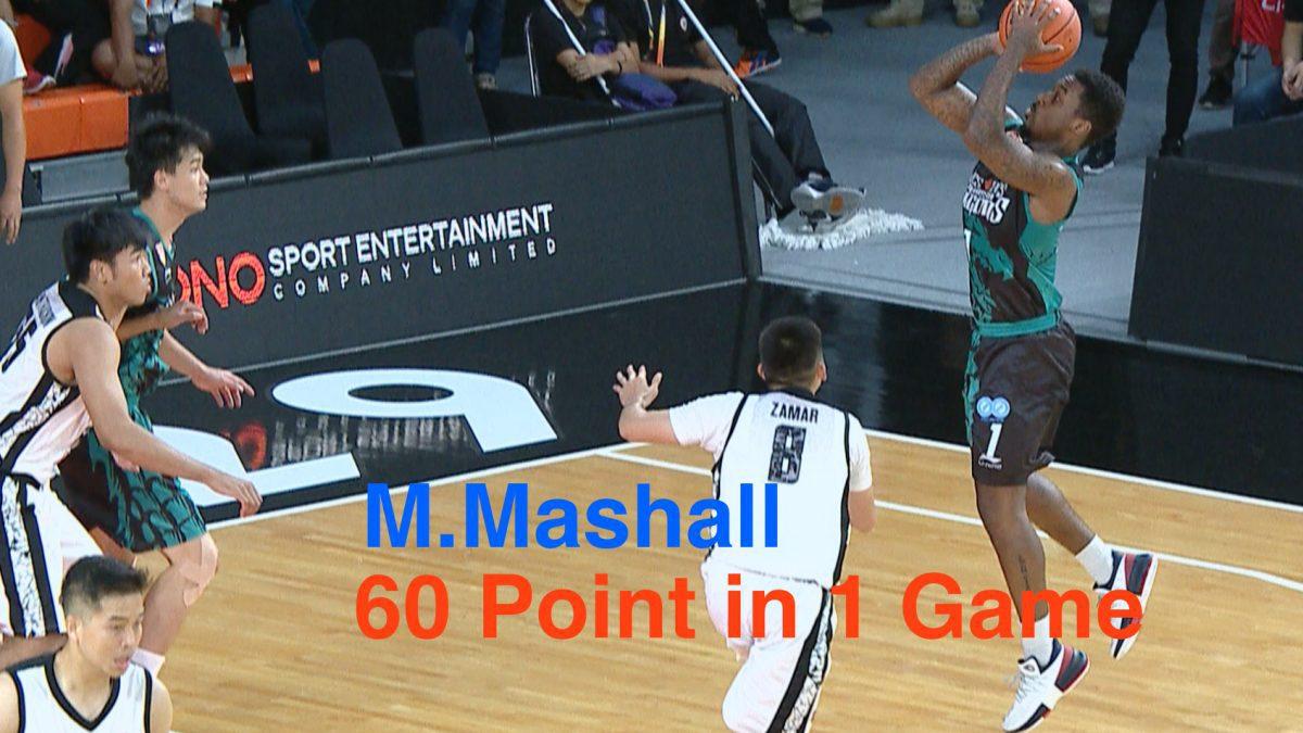 ตัวนี้ก็โหดเกินไป!!!  Marcus Marshall กดคนเดียว 60 คะแนน