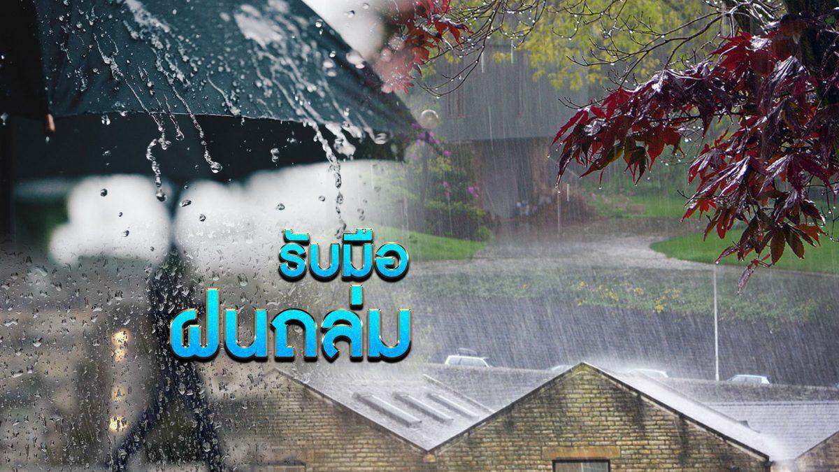 รับมือฝนถล่ม 14-05-62