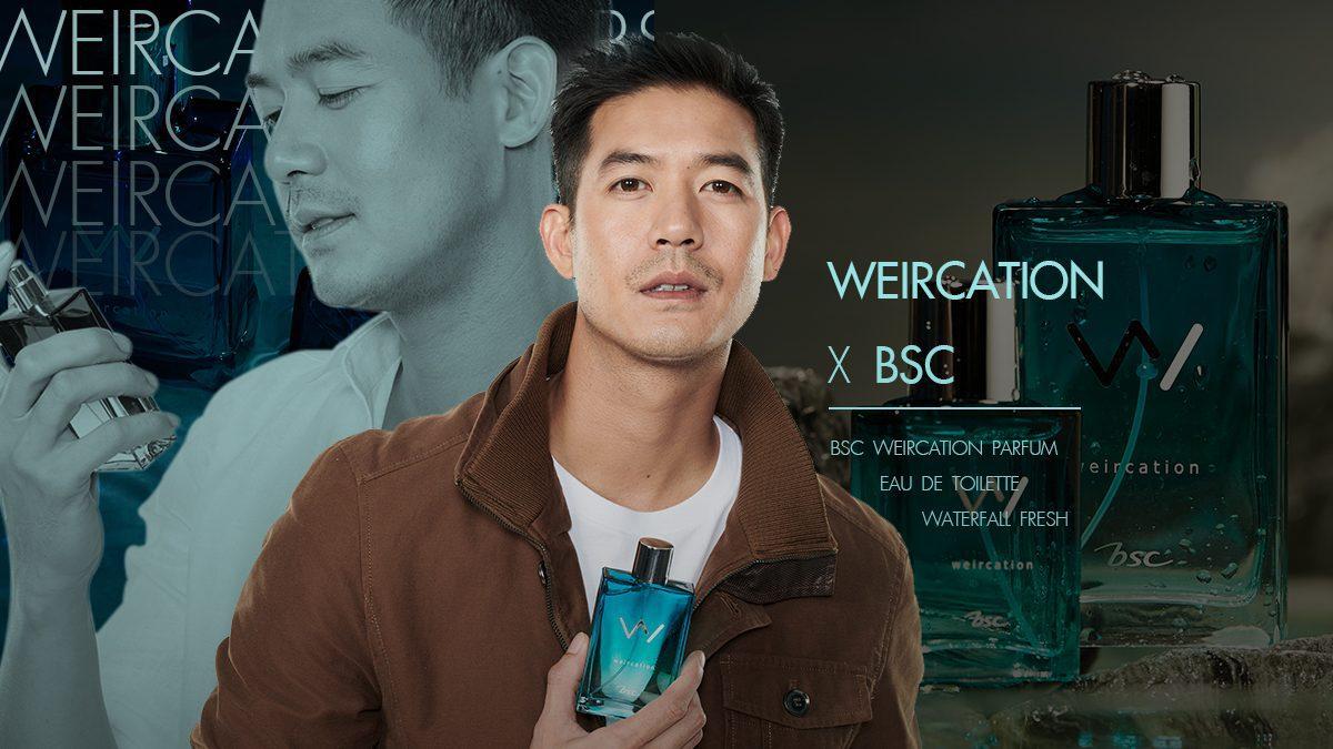 สัมผัสตัวตนของ เวียร์ ศุกลวัฒน์ ผ่านกลิ่นของ WEIRCATION x BSC