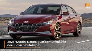 2021 Hyundai Elantra สปอร์ตซีดานดีไซน์เร้าใจ อัดแน่นด้วยเทคโนโลยีสุดล้ำ