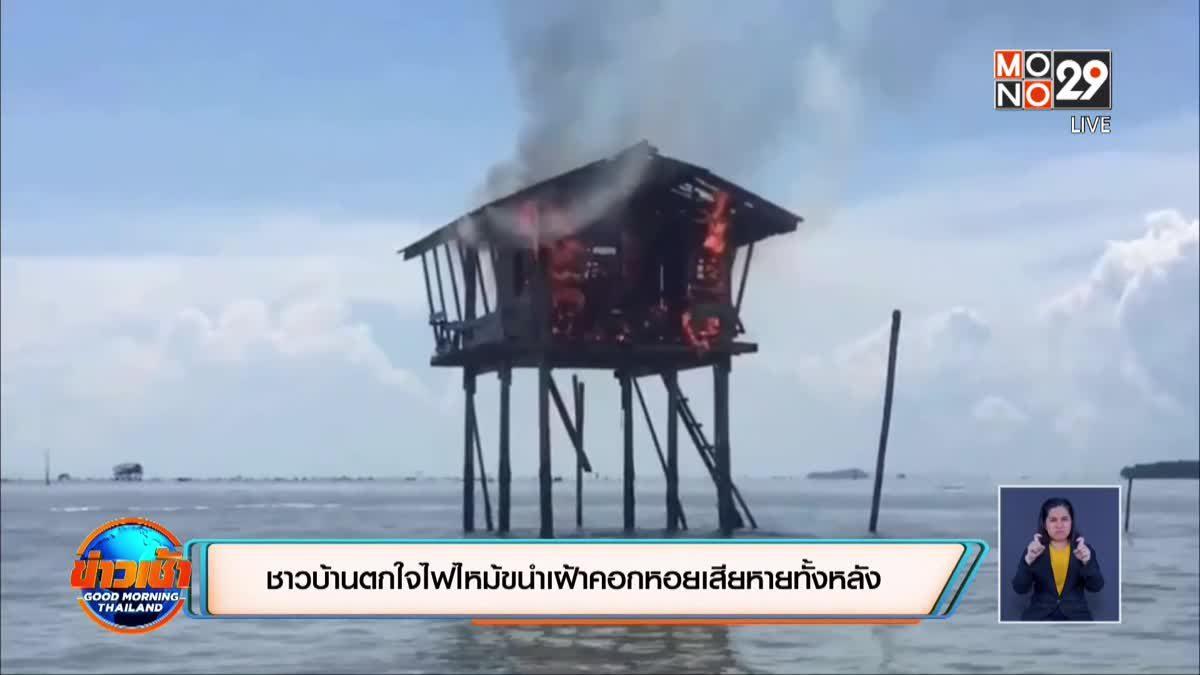 ชาวบ้านตกใจไฟไหม้ขนำเฝ้าคอกหอยเสียหายทั้งหลัง