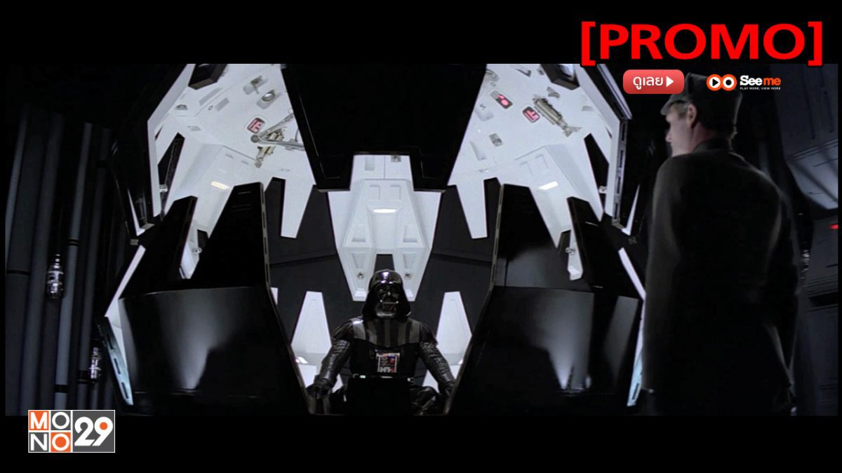Star Wars V: The Empire Strikes Back สตาร์ วอร์ส เอพพิโซด 5: จักรวรรดิเอมไพร์โต้กลับ [PROMO]