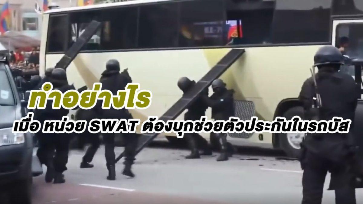 ดูกันชัดๆ! จังหวะหน่วย SWAT บุกช่วยตัวประกันในรถบัส มืออาชีพเขาทำกันยังไง?