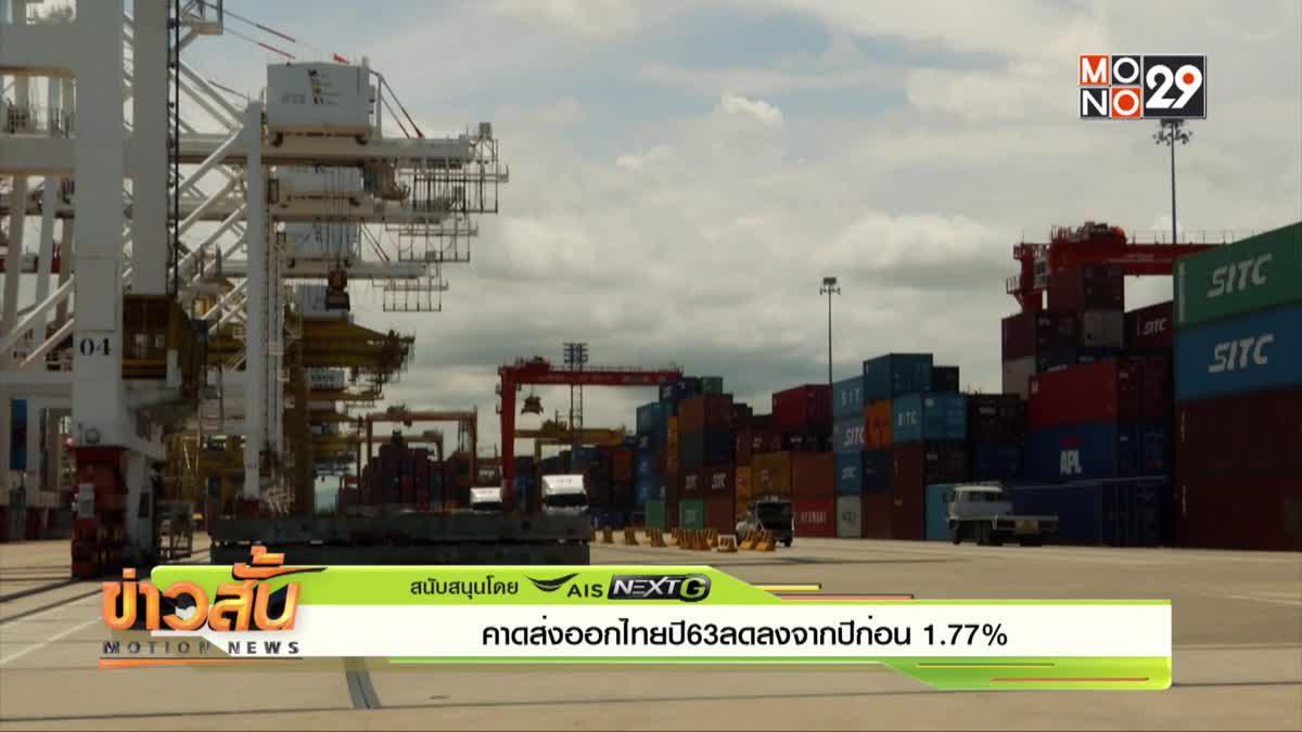 คาดส่งออกไทยปี 63 ลดลงจากปีก่อน 1.77%