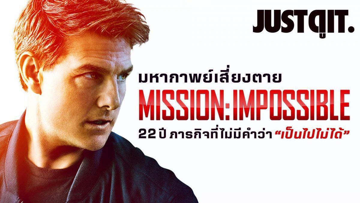 รู้ไว้ก่อนดู MISSION IMPOSSIBLE: FALLOUT ปฏิบัติการสะท้านโลกของ TOM CRUISE #JUSTดูIT