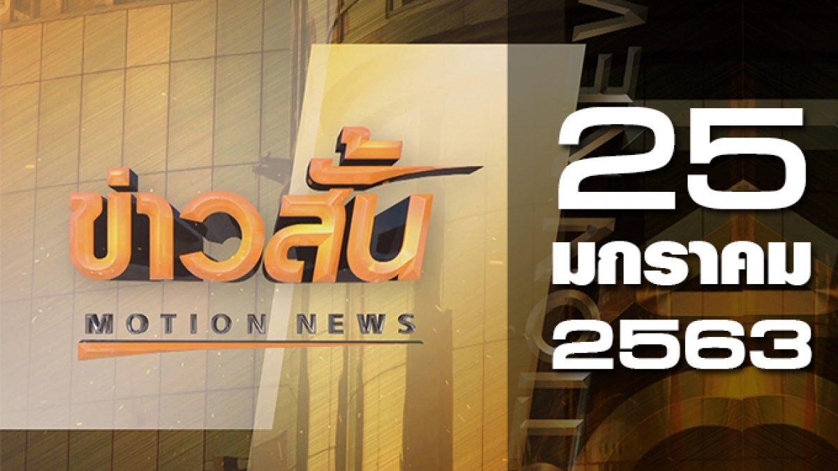 ข่าวสั้น Motion News Break 1 25-01-63