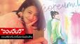 """จองอึนจี สาวเสียงคุณภาพ จัดคอนเสิร์ตนอกเกาหลี ที่เดียวที่ """"กรุงเทพฯ"""" 22 ก.ย.นี้"""