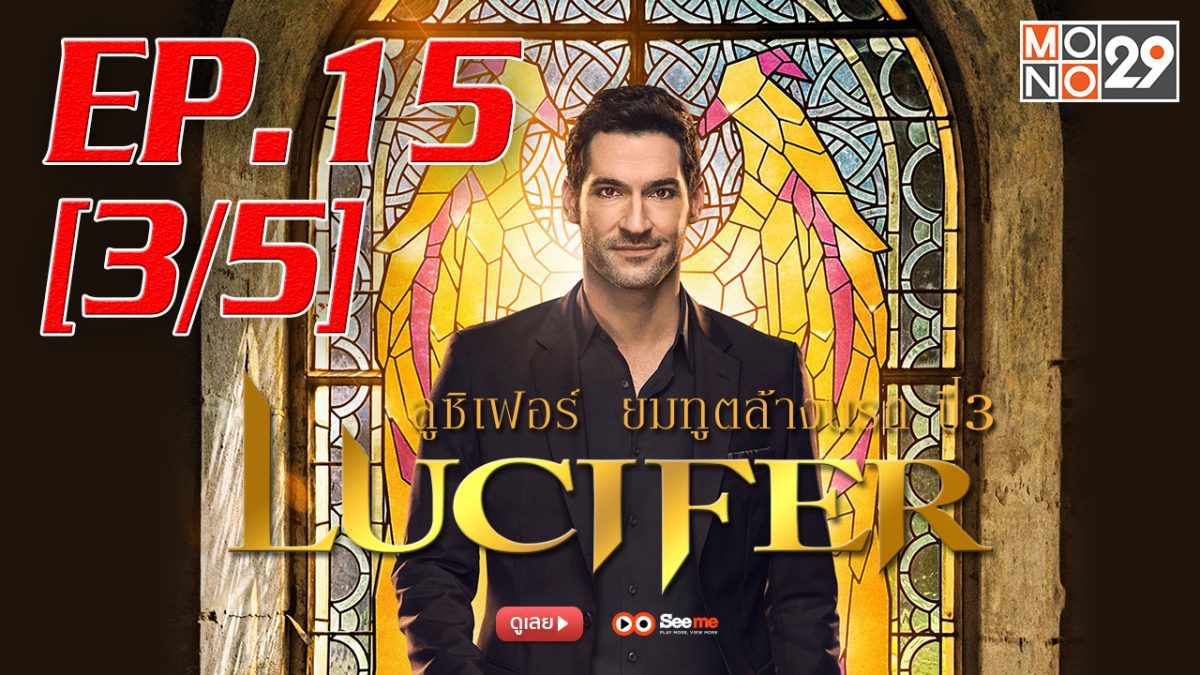 Lucifer ลูซิเฟอร์ ยมทูตล้างนรก ปี 3 EP.15 [3/5]