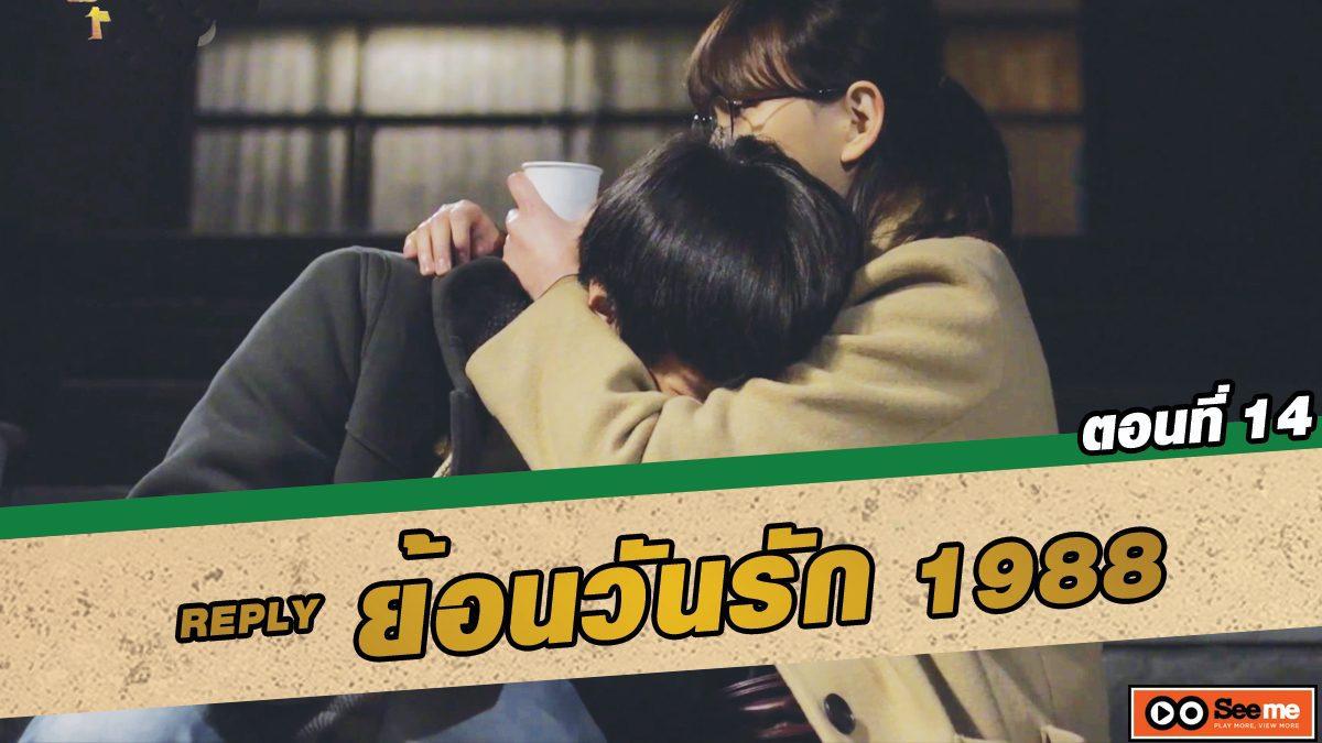 ย้อนวันรัก 1988 (Reply 1988) ตอนที่ 14 ผมคิดถึงพ่อ [THAI SUB]
