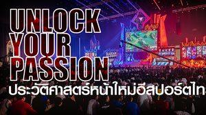 GARENA WORLD 2019 UNLOCK YOUR PASSION ประวัติศาสตร์หน้าใหม่อีสปอร์ตไทย