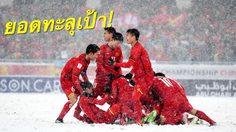 """เฮกว่าใคร! """"แกรนสปอร์ต"""" รวยเละเหตุเวียดนามฟีเวอร์ศึกชิงแชมป์เอเชีย U23"""