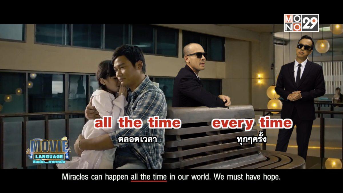Movie Language จากภาพยนตร์เรื่อง SPL2