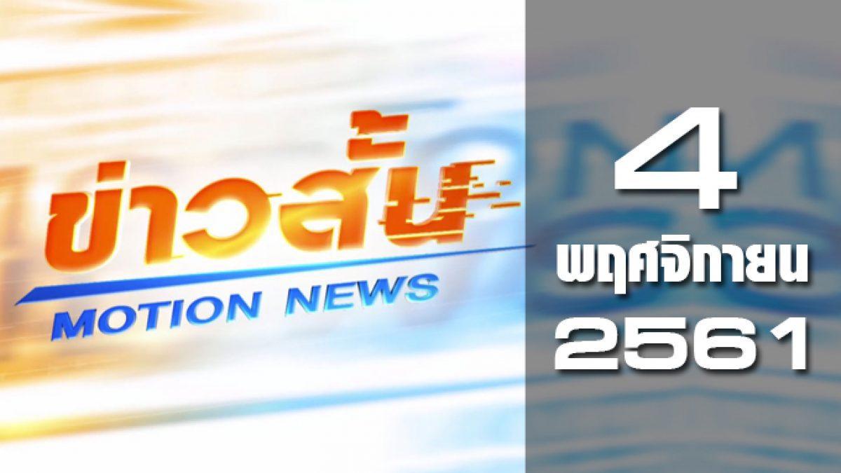 ข่าวสั้น Motion News Break 1 04-11-61