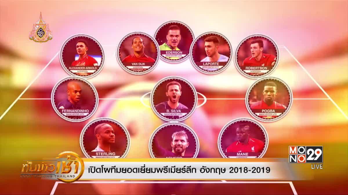 เปิดโผทีมยอดเยี่ยมพรีเมียร์ลีก อังกฤษ 2018-2019
