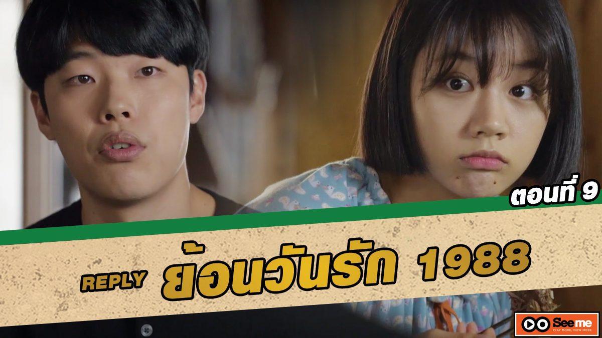 ย้อนวันรัก 1988 (Reply 1988) ตอนที่ 9 ฉันจะไปดูคอนเสิร์ตกับเธอ [THAI SUB]