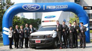 Ford ประเทศไทย ประกาศแต่งตั้งผู้จำหน่ายอะไหล่ฟอร์ดอย่างเป็นทางการ