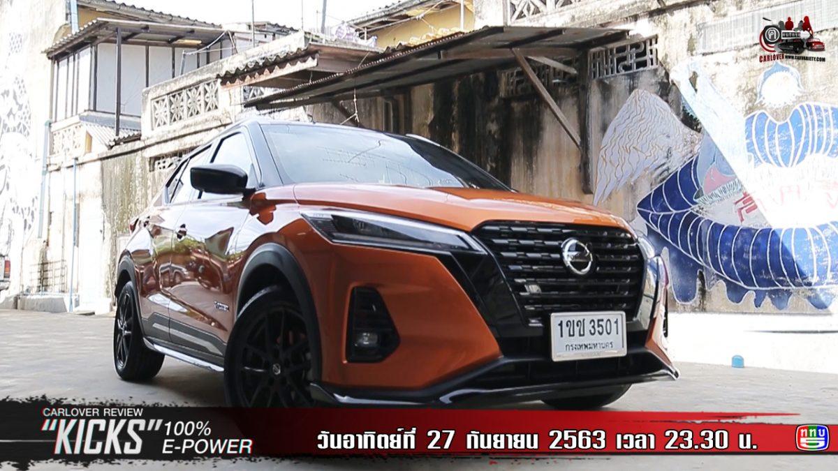 ทดลองขับรถไฟฟ้า Nissan Kicks E-Power | ฅ-คนรักรถ Carlover Review