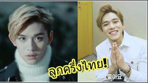 ลูคัส NCT หนุ่มลูกครึ่งไทย ขวัญใจคนใหม่ของชาว K-POP