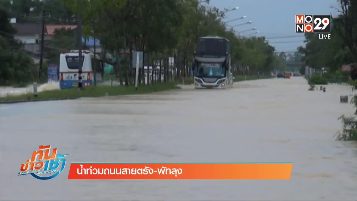 อุบัติเหตุจากฝนตกน้ำไหลบ่าท่วมถนน จ.สงขลา