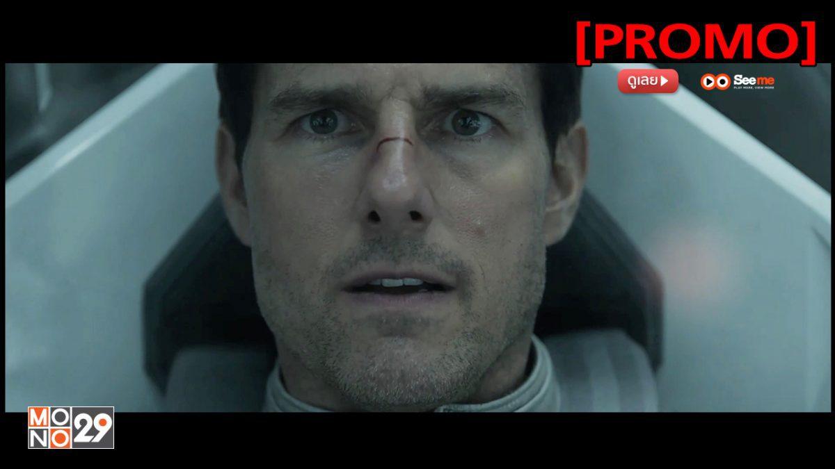 Oblivion อุบัติการณ์โลกลืม [PROMO]