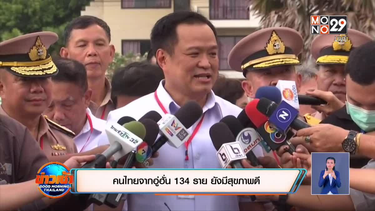 คนไทยจากอู่ฮั่น 134 ราย ยังมีสุขภาพดี