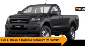 Ford ส่ง Ranger 4 รุ่นย่อย ลุยสู้งานหนัก แกร่งทุกงานเกษตร