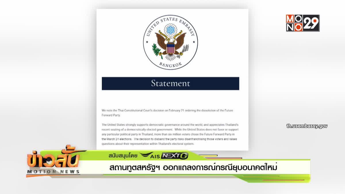 สถานทูตสหรัฐฯ ออกแถลงการณ์กรณียุบอนาคตใหม่