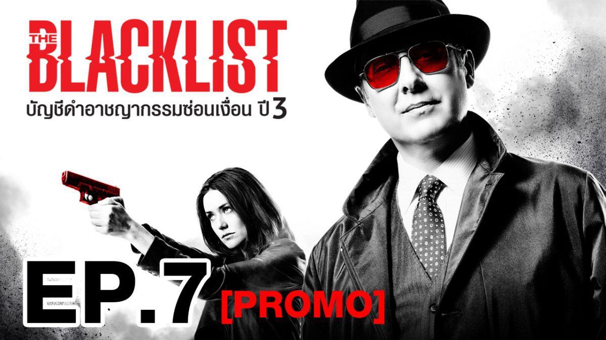 The Blacklist บัญชีดำอาชญากรรมซ่อนเงื่อน ปี3 EP.7 [PROMO]