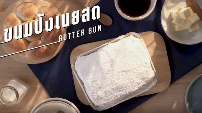 วิธีทำ ขนมปังเนยสด แป้งขนมปังนุ่มๆ หอมหวาน อร่อยเต็มคำ