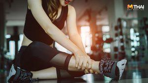 3 อาการบาดเจ็บ ที่อาจเกิดขึ้นระหว่างออกกำลังกาย หรือเล่นกีฬา