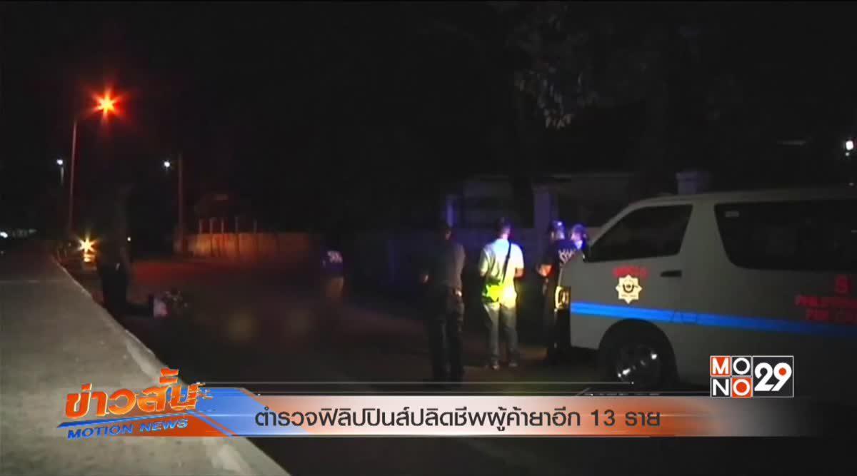ตำรวจฟิลิปปินส์ปลิดชีพผู้ค้ายาอีก 13 ราย