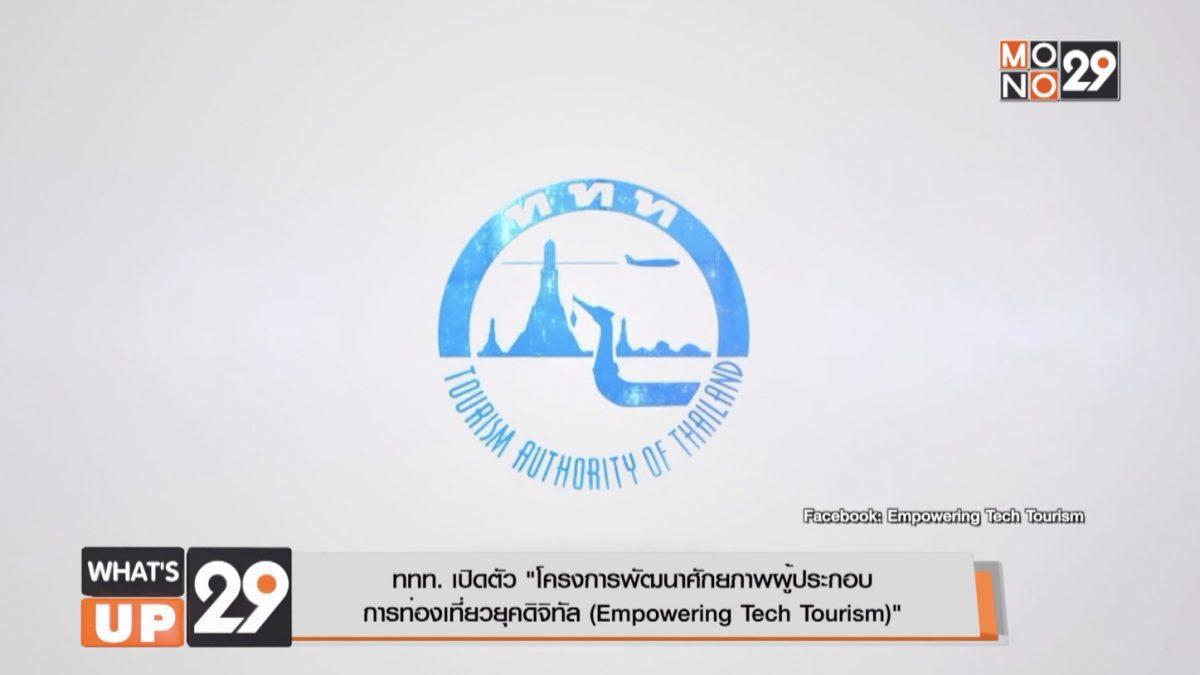 """ททท. เปิดตัว """"โครงการพัฒนาศักยภาพผู้ประกอบการท่องเที่ยวยุคดิจิทัล (Empowering Tech Tourism)"""""""