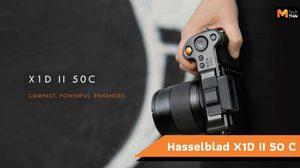 Hasselblad เปิดตัวกล้อง X1D II 50C ทำงานไว จอใหญ่ขึ้น แต่ราคาถูกลง