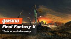 สูตรเกม Final Fantasy X วิธีการฟาร์ม AP และปลดล็อคมนต์อสูรลับ
