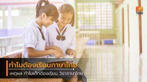 เหตุผล ทำไมเด็กต้องเรียน วิชาภาษาไทย
