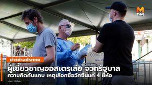 ผู้เชี่ยวชาญจวกรบ. ออสเตรเลีย 'หัวคิดแคบ' ปมสั่งวัคซีนโควิด-19 แค่ 4 ยี่ห้อ