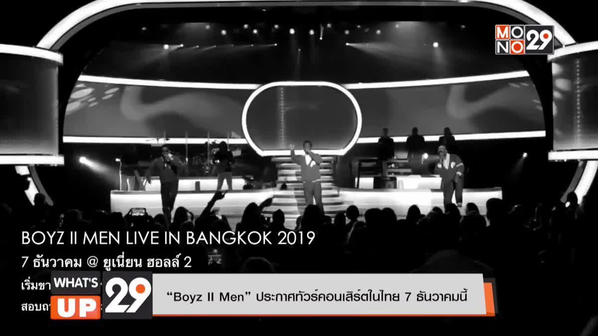 """""""Boyz II Men"""" ประกาศทัวร์คอนเสิร์ตในไทย 7 ธันวาคมนี้"""