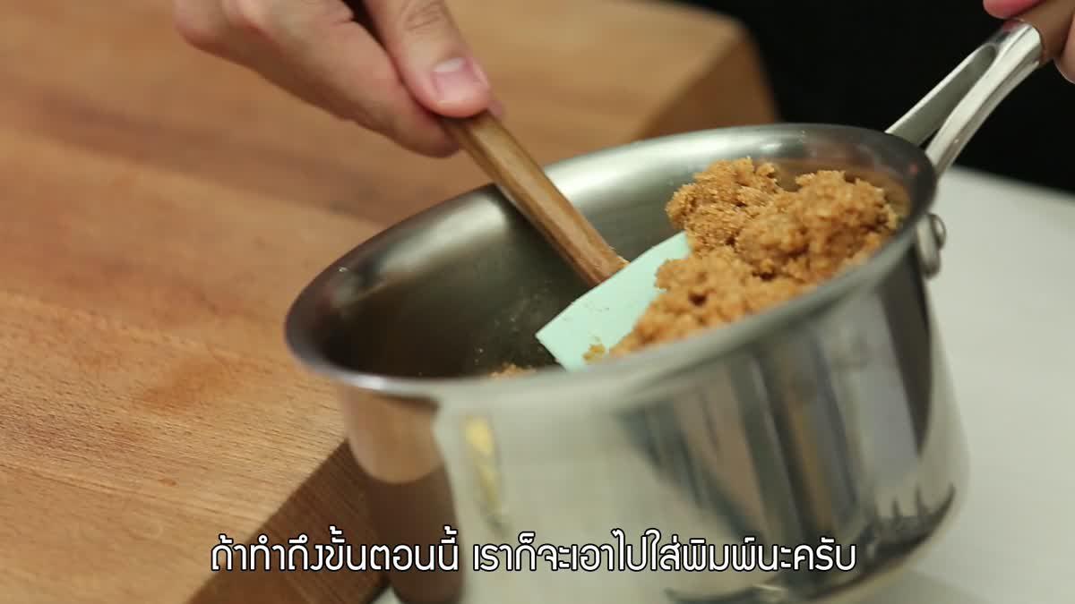 บานอฟฟี่ | EP.48 Sino Cooking Club