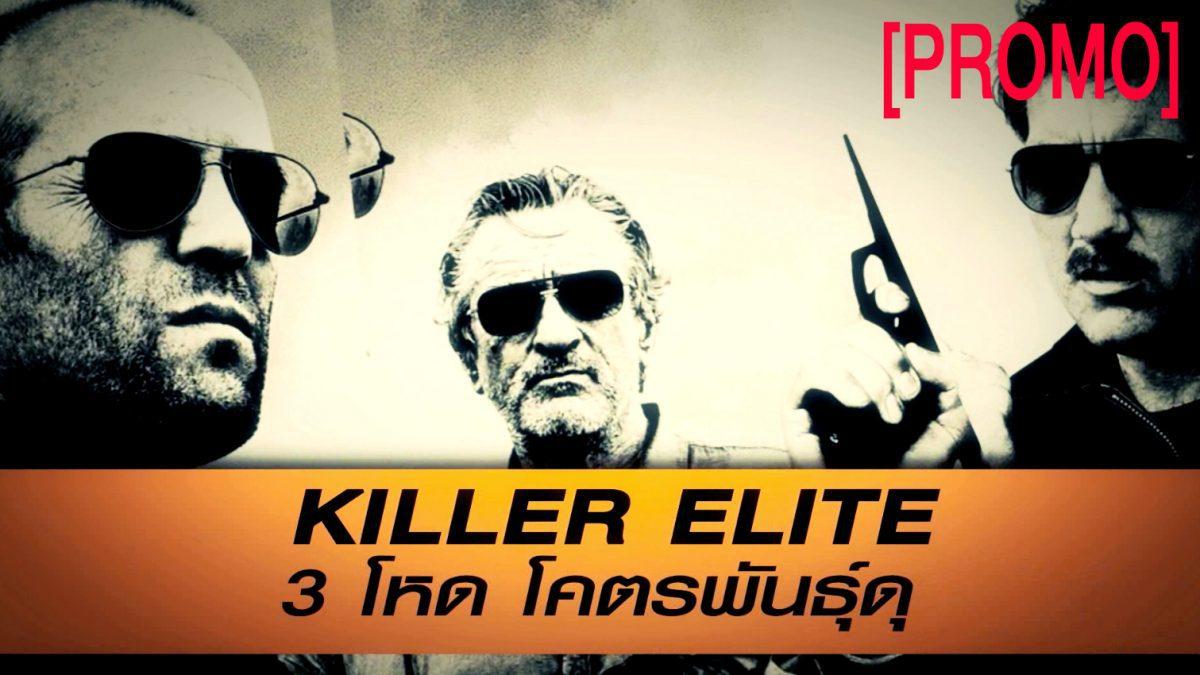 Killer Elite 3 โหดโคตรพันธุ์ดุ [PROMO]
