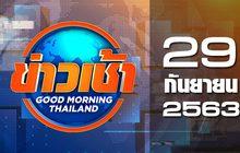 ข่าวเช้า Good Morning Thailand 29-09-63