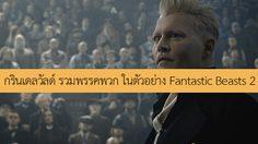 กรินเดลวัลด์ รวบรวมพรรคพวก!! ในตัวอย่าง Fantastic Beasts: The Crimes of Grindelwald