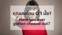 คุณเคยโดนด่ามั้ย? โดนด่าประโยคภาษาอังกฤษ พูดว่าอย่างไร