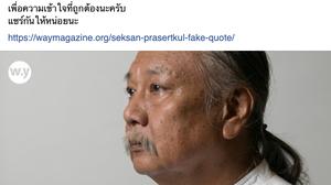 วรรณสิงห์ ชี้ Fake Quote ยัน อ.เสกสรรค์ ไม่ได้พูด 'นักการเมืองยุ นศ.ชุมนุม'