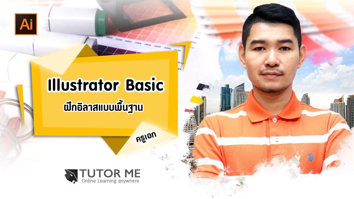 Illustrator Basic : การทำภาพสมมาตรแบบ Real-time โดย ครูเอก