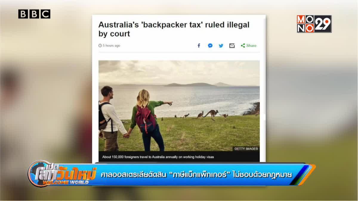 """ศาลออสเตรเลียตัดสิน """"ภาษีแบ็กแพ็กเกอร์"""" ไม่ชอบด้วยกฎหมาย"""
