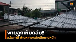 พายุลูกเห็บถล่ม อ.ไพศาลี บ้านหลายหลังเสียหายหนัก